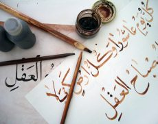 Мастер-класс » Искусство арабской каллиграфии»
