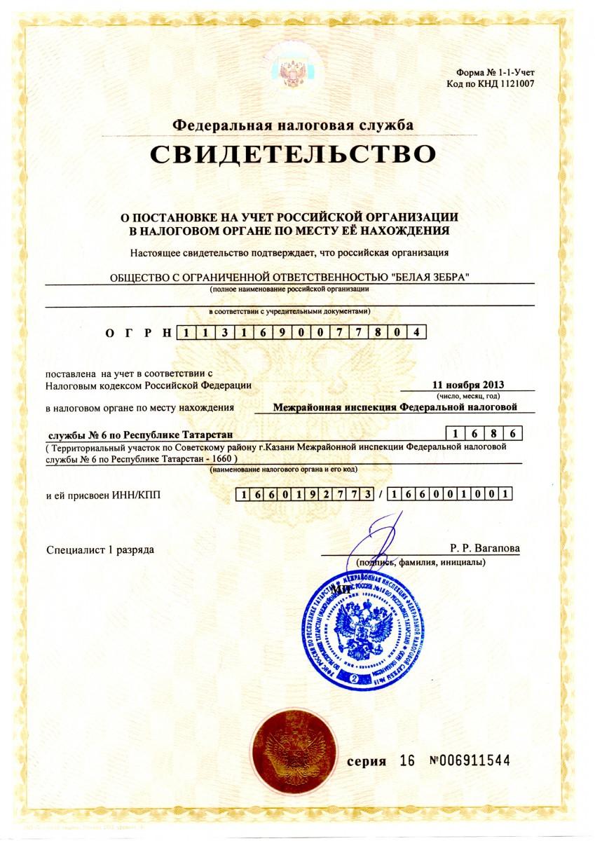 sv-vo-uchet-v-nalogovoy-inn